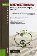 Шаховская, Попкова, Тинякова: Микроэкономика. Кейсы, деловые игры, тесты (для бакалавров). ФГОС