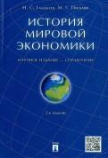 Гладков, Пилоян - История мировой экономики. Справочник обложка книги