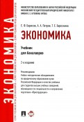Борисов, Березкина, Петров - Экономика. Учебник для бакалавров обложка книги
