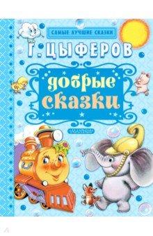 Купить Геннадий Цыферов: Добрые сказки ISBN: 978-5-17-092494-3