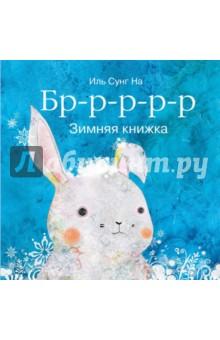 Сунг Иль - Бррр… Зимняя книжка обложка книги