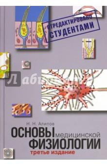Основы медицинской физиологии. Учебное пособие