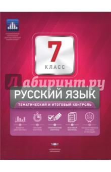 Русский язык. 7 класс. Тематический и итоговый контроль