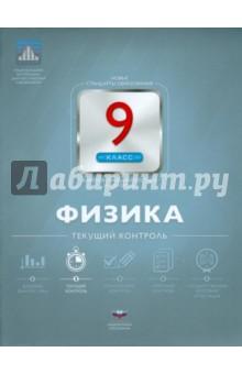 Купить Светлана Домнина: Физика. 9 класс. Текущий контроль ISBN: 978-5-4454-0428-6
