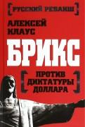 Алексей Клаус: БРИКС против диктатуры доллара