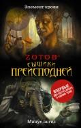 Георгий Зотов: Сыщики преисподней
