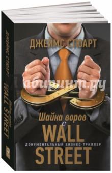 Шайка воров с Уолл-стрит - Джеймс Стюарт