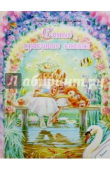 Купить Ханс Андерсен: Андерсен. Самые красивые сказки ISBN: 978-617-7203-35-2