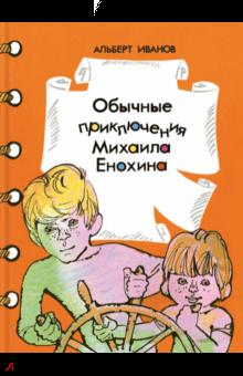 Альберт Иванов - Обычные приключения Михаила Енохина