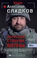 Александр Сладков: Обратная сторона войны