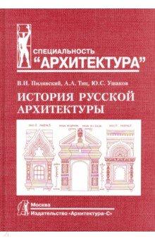 История русской архитектуры - Тиц, Пилявский, Ушаков
