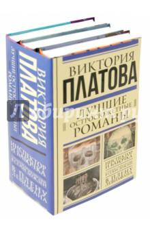 Купить Виктория Платова: Лучшие остросюжетные романы. Комплект из 3-х книг ISBN: 978-5-17-089740-7