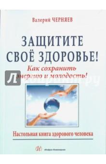 Защитите своё здоровье - Валерий Черняев