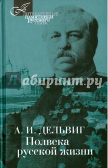 Полвека русской жизни - Андрей Дельвиг