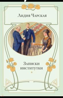 Записки институтки - Лидия Чарская