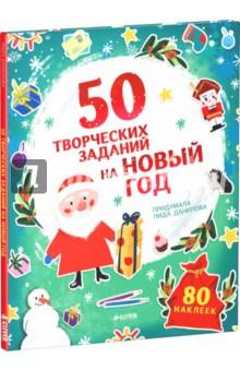 Лидия Данилова - 50 творческих заданий на Новый год обложка книги