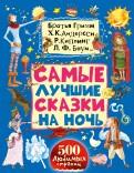 Гримм, Киплинг, Андерсен: Самые лучшие сказки на ночь