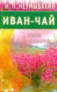 Иван Неумывакин: Иван  чай. Мифы и реальность