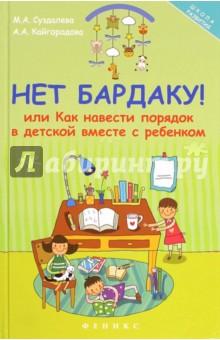 Суздалева, Кайгородова - Нет бардаку!, или Как навести порядок в детской вместе с ребенком обложка книги