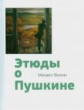 Михаил Филин: Этюды о Пушкине