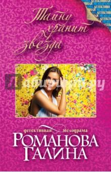 Купить Галина Романова: Тайну хранит звезда ISBN: 978-5-699-83042-8