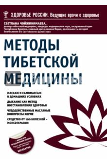 Методы тибетской медицины - Светлана Чойжинимаева