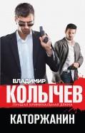Владимир Колычев: Каторжанин