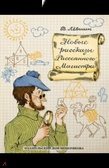 Новые рассказы Рассеянного Магистра - Владимир Левшин