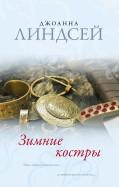 Джоанна Линдсей - Зимние костры обложка книги
