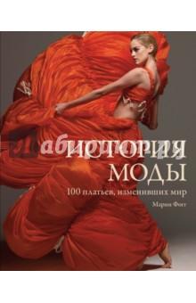 Книги о моде и платьях