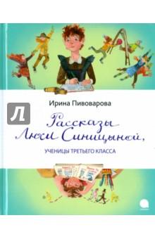 Рассказы Люси Синицыной, ученицы третьего класса - Ирина Пивоварова