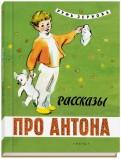 Руфь Зернова - Рассказы про Антона обложка книги