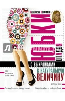 4933e5e7b15 Анастасия Корфиати - Юбки от А до Я (с выкройками в натуральную величину)  обложка