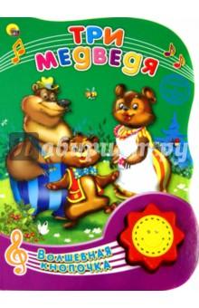 Купить Три медведя ISBN: 978-5-378-23275-8