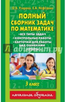 Математика. 3 класс. Полный сборник задач. Все типы задач - Узорова, Нефедова