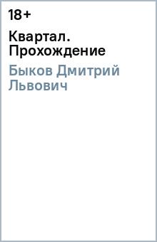 Купить Дмитрий Быков: Квартал. Прохождение ISBN: 978-5-17-093283-2