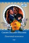 Сьюзен Филлипс - Помечтай немножко обложка книги