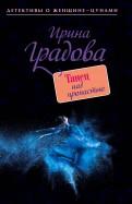 Ирина Градова - Танец над пропастью обложка книги