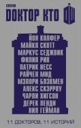 Колфер, Гейман, Несс: Доктор Кто. 11 историй