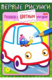 Купить Раскраска с цветным контуром. Машина ISBN: 978-5-375-00944-5