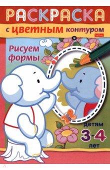 Купить Раскраска с цветным контуром. Рисуем формы ISBN: 978-5-375-00947-6