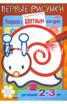 Купить Раскраска с цветным контуром. Улитка ISBN: 978-5-375-00941-4