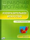 Изобразительное искусство. 1 класс. Рабочая программа к УМК Б.М.Неменского. ФГОС