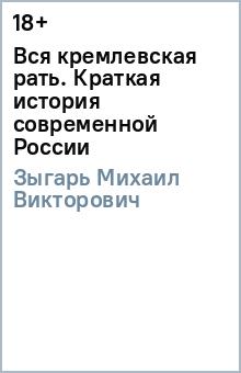 Михаил зыгарь книга вся кремлевская рать. Краткая история.