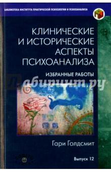 Клинические и исторические аспекты психоанализа. Избранные работы - Гари Голдсмит