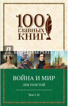Купить Лев Толстой: Война и мир. I-II ISBN: 978-5-699-82062-7