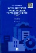 Николай Кондраков: Бухгалтерский (финансовый, управленческий) учет. Учебник