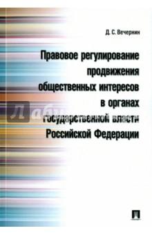 Правовое регулирование продвижения общественных интересов в органах государственной власти РФ - Денис Вечернин