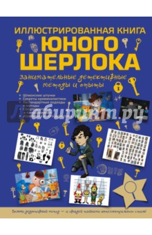 Купить Андрей Мерников: Иллюстрированная книга юного Шерлока ISBN: 978-5-17-093177-4