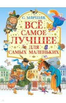 Купить Самуил Маршак: Все самое лучшее для самых маленьких ISBN: 978-5-17-093047-0